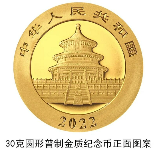 央行公告:10月20日2022版熊貓幣發行