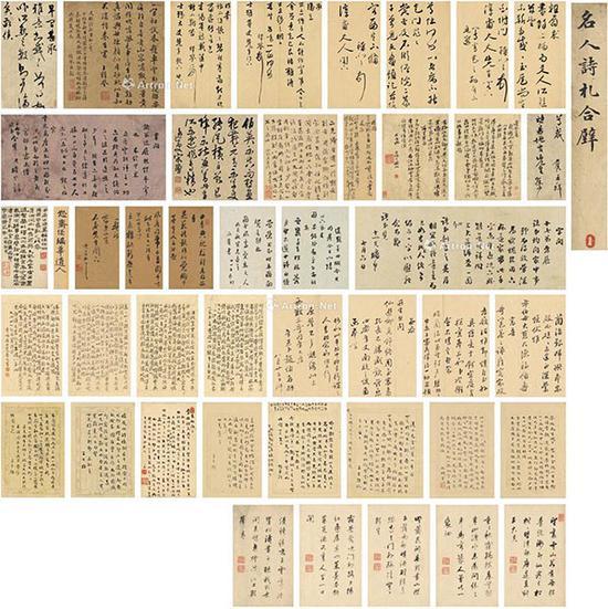 王穉登、恽寿平、刘墉、郑板桥等《诗文信札册》43页