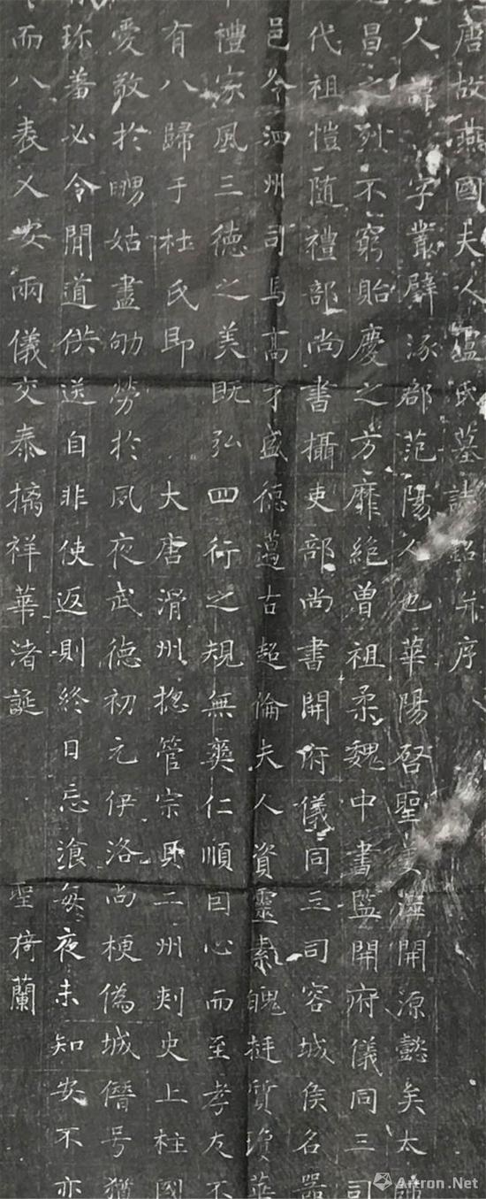 卢丛璧墓志局部