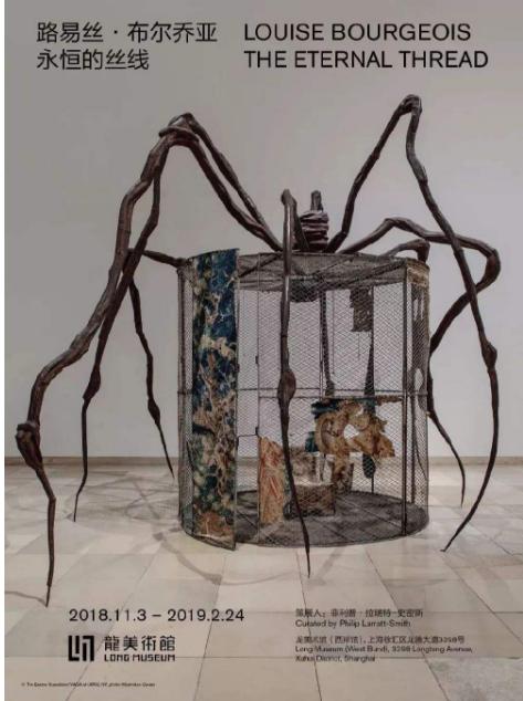 展览名称:路易丝·布尔乔亚:永恒的丝线