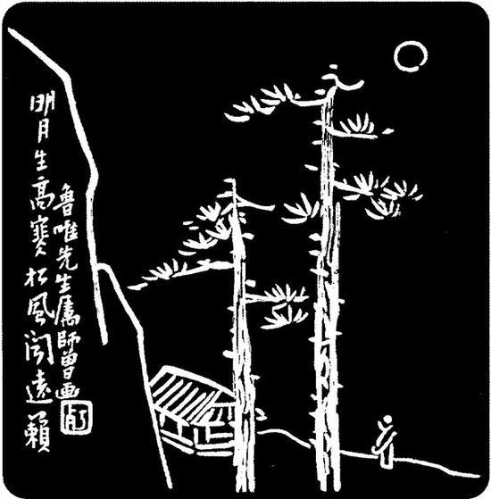 """陈师曾 """"明月松风""""墨盒(拓印) 徐无闻旧藏"""