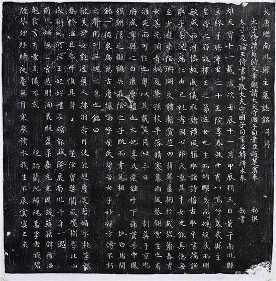 川南县主墓志