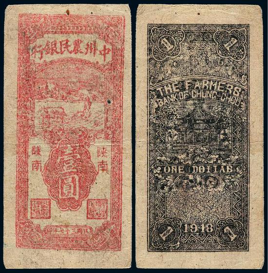 Lot 1386 民国三十七年中州农民银行中州币红色耕牛图陕南壹圆