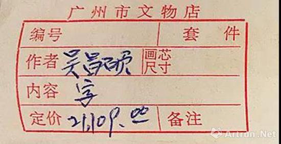 ▲ 广州市文物店标签