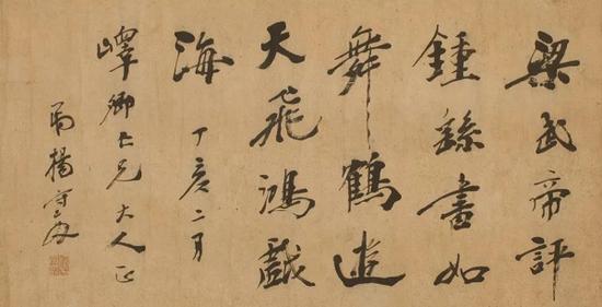 杨守敬行书 《梁武帝评钟繇书横披》 湖北省博物馆藏