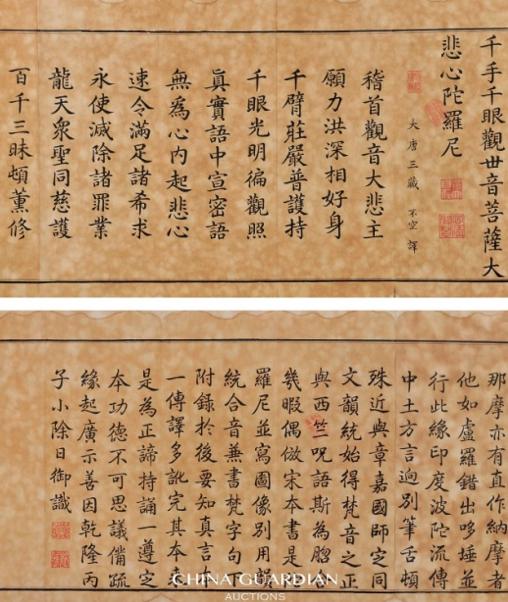 千手千眼观世音菩萨大悲心陀罗尼清乾隆年间刻本 1册纸本 24×11 cm