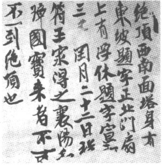 王寀题记摹本(资料图片)