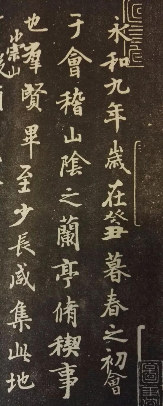 王羲之《兰亭序集》