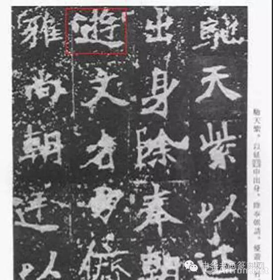 """(《张猛龙碑》拓片,注意其中的""""交""""字和""""辶""""的写法。)"""