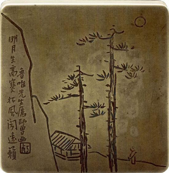 """陈师曾 """"明月松风""""墨盒 11×11×3厘米 徐无闻旧藏"""