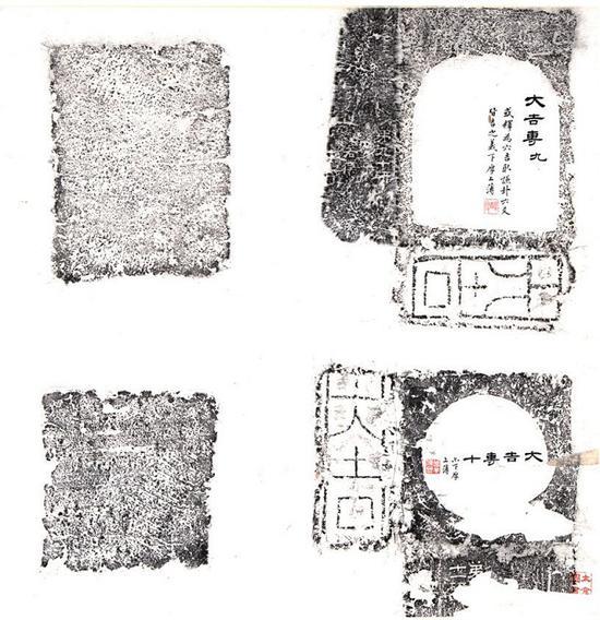 大吉砖铭文拓片 陆增祥旧藏