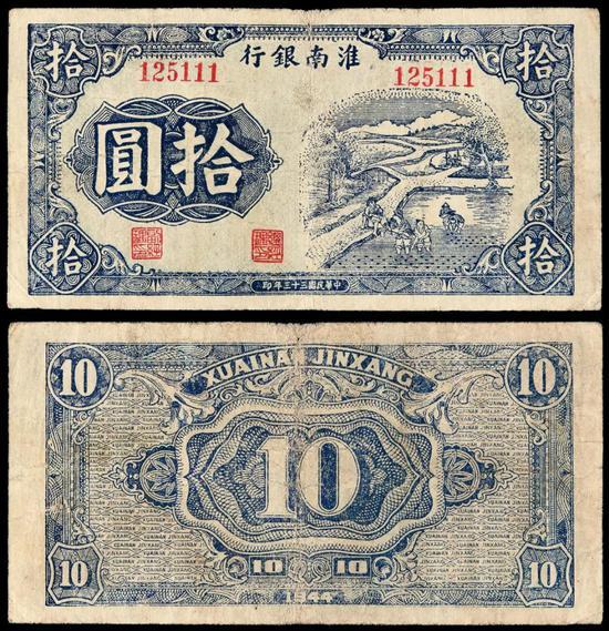 Lot 1354 民国三十三年淮南银行蓝色插秧图拾圆纸币