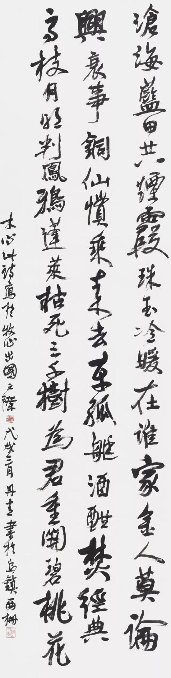 """录木心诗""""沧海蓝田共烟霞""""137×33cm纸本镜心2018"""