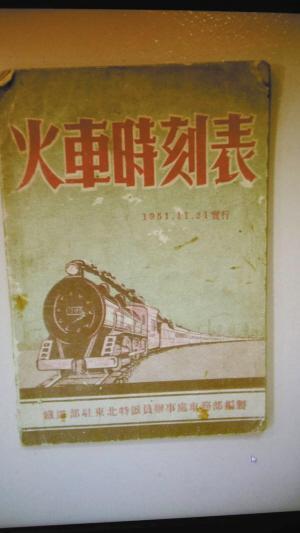 1951年的《火车时刻表》