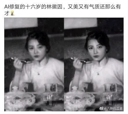 林徽因照片被修复  除了美貌 她还有别的可关注的