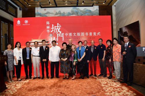 《陈丽华的城门梦》首发式嘉宾合影。中国紫檀博物馆供图