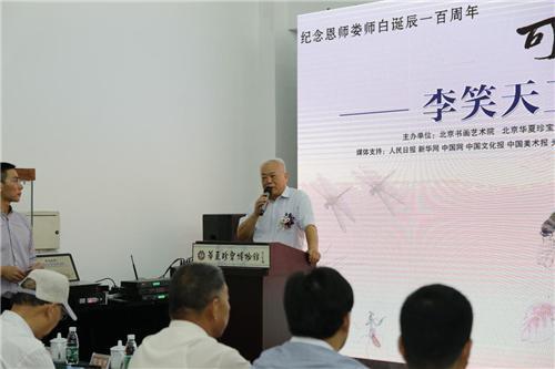 文化部文化艺术人才中心原党委书记赵树栋发言