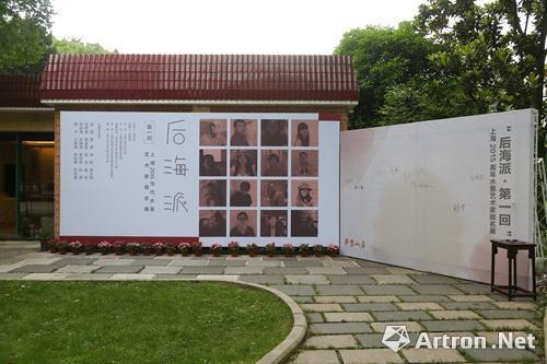 """""""后海派·第一回""""上海2015青年水墨艺术家提名展"""
