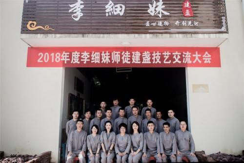 2018年度李细妹师徒建盏技艺交流大会