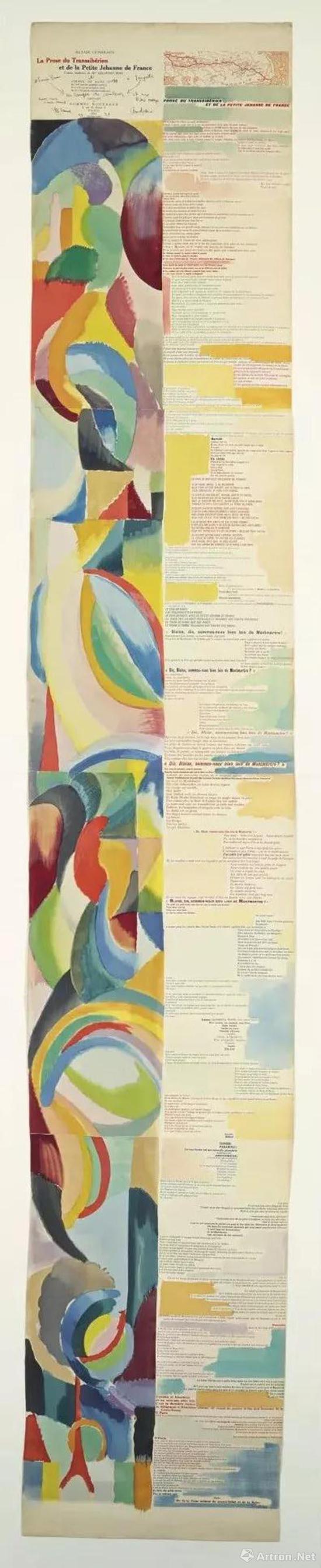 拍品编号35 梭尼亚·德洛内 (1884-1979) 《西伯利亚特快车与小杰汉娜散文集》
