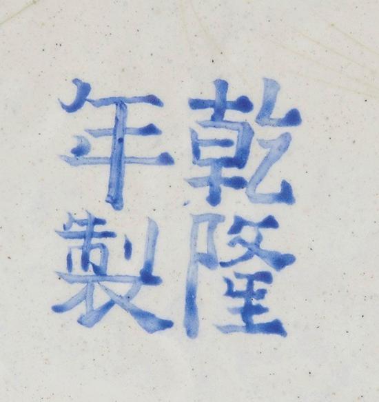 蓝色釉上珐琅乾隆四字楷书款