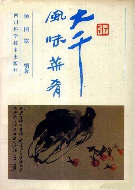 图7。杨国钦先生编著《大千风味菜肴》