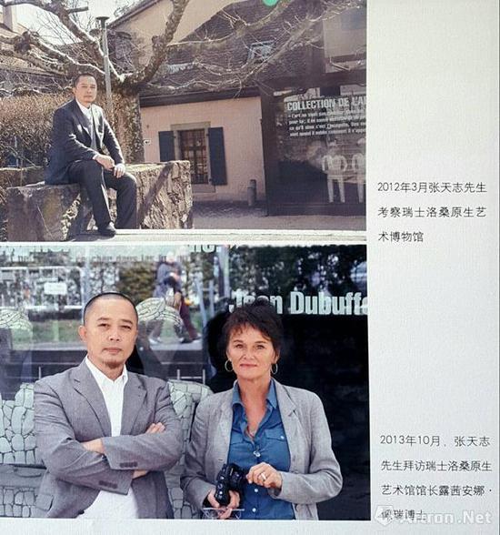 2012年、2013年张天志两次考察原生艺术圣地——瑞士洛桑原生艺术馆