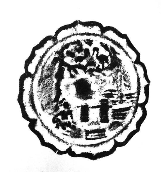 图2 宋代辍劳歇息纹镜(拓片)