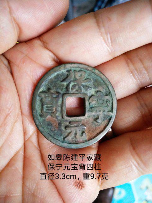 保宁元宝背四星(柱),直径3.3cm,重9.7克