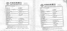 图③:王老太保存的打款小票