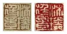 """""""沐璘廷章""""《多景楼诗册》、""""沐璘廷章""""《木石图》"""