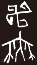 甲骨文卍舞(万舞)