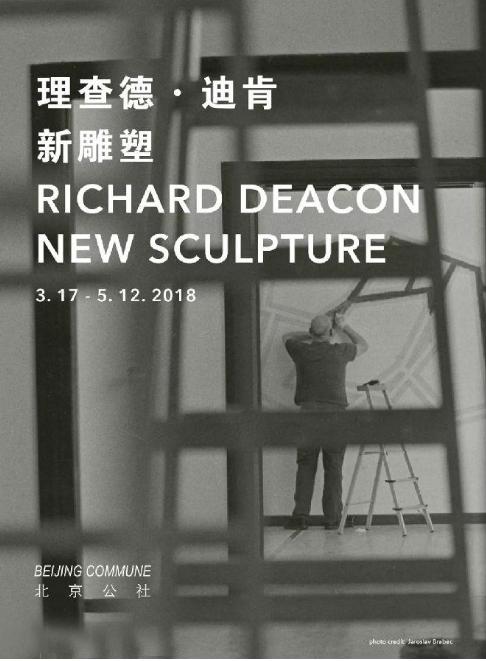 展览名称:理查德·迪肯——新雕塑