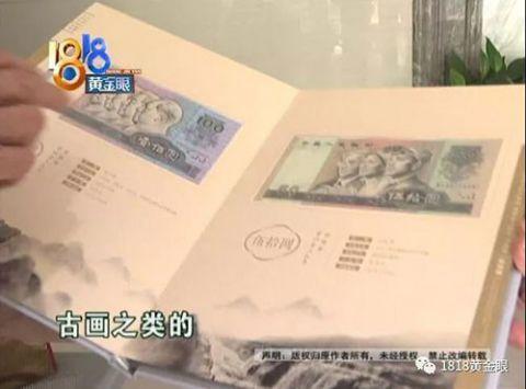 """沈大伯儿子:""""钱币啊,古画之类的。"""""""