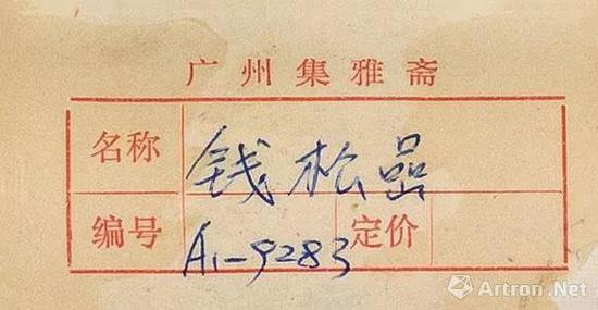 ▲ 广州集雅斋标签