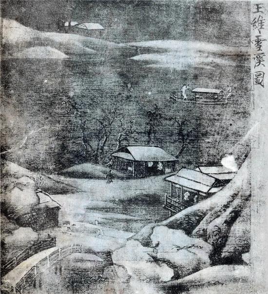 (传)王维《雪溪图》现藏地不明民国年间曾影印