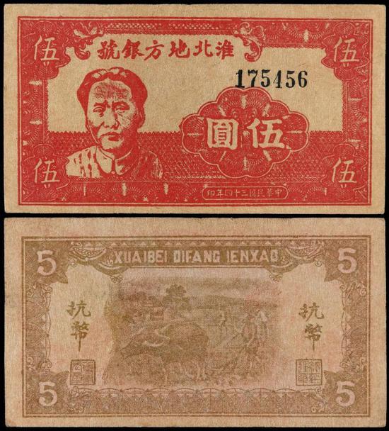 Lot 1363 民国三十四年淮北地方银号抗币红色毛泽东像伍圆