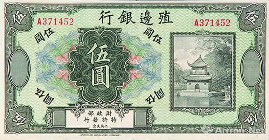 图3 殖边银行于民国七年(1918年)发行的伍圆券