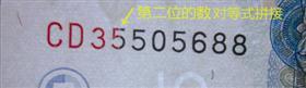 图8 数字拼接