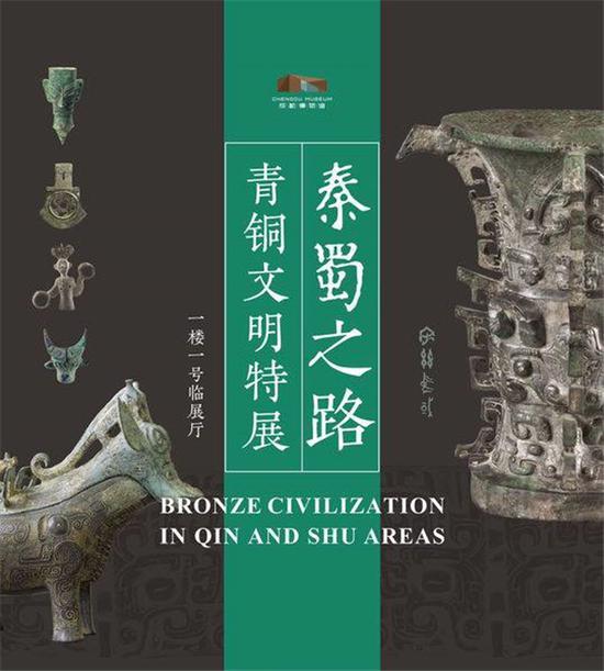秦蜀之路青铜展海报