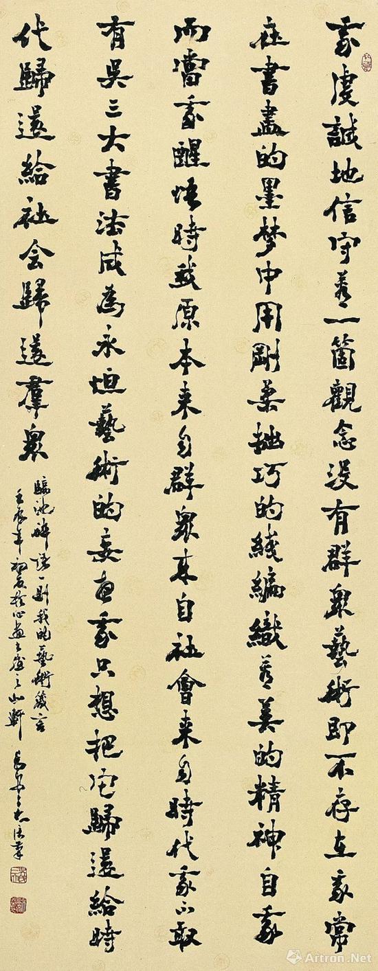 吴三大书《我的艺术箴言》
