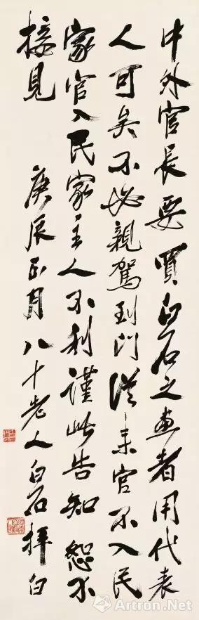 启事齐白石1940年 117.5×38cm 北京画院藏