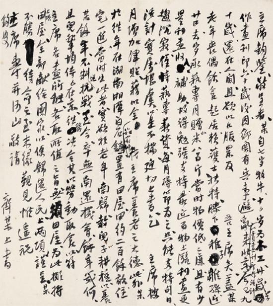 齐某上书,1950年