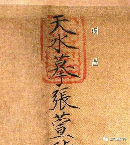 """画名位置有金章宗的""""明昌""""收藏印,明昌是其年号"""