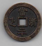 图1 黄铜雕母 (直径40.8mm 厚4.6mm 重36.6克)