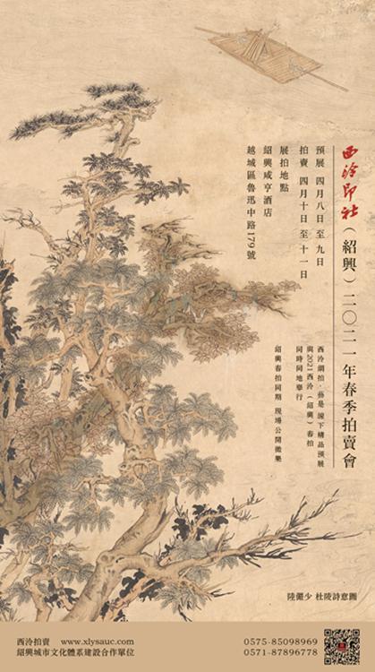 3月6日至7日 西泠拍卖广州公开征集藏品