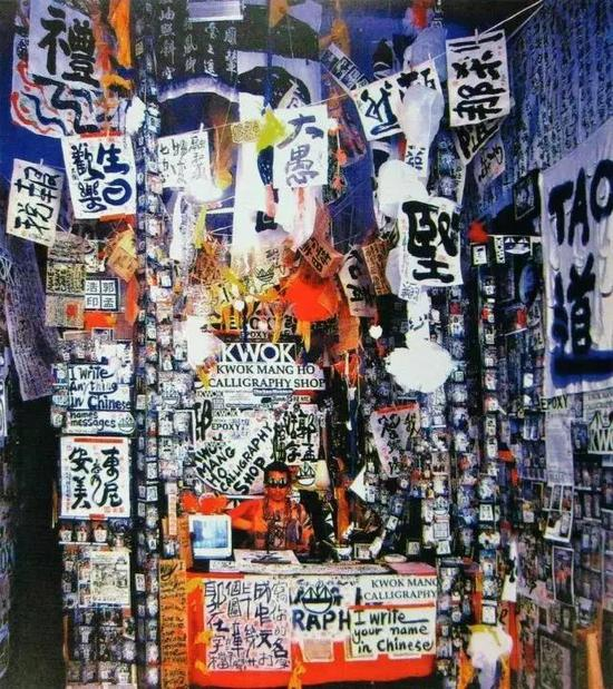蛙王(郭孟浩),《蛙王的书法店》,1992,Frog King (Kwok Mang-ho),Frog King Calligraphy Shop,1992