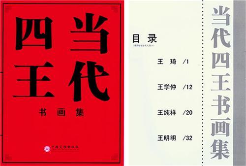 《当代四王》按年龄排序(2013)中国文化出版社