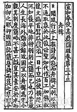 徐兢出使高丽,写下《宣和奉使高丽图经》(韩国《世界日报》)