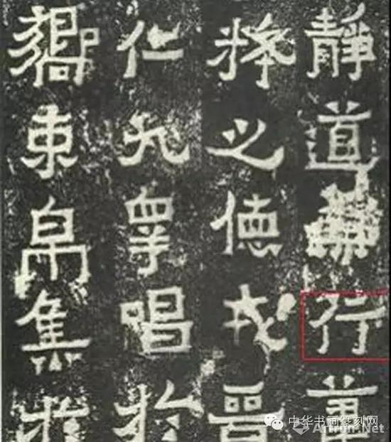 """(《爨宝子碑》拓片,注意其中的""""行""""字与""""浪""""字中""""艮"""" 的写法。)"""